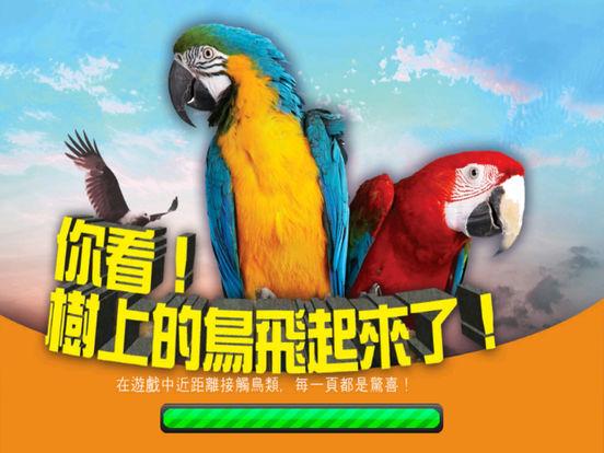 ARCBIRD - ARC BIRD截图6