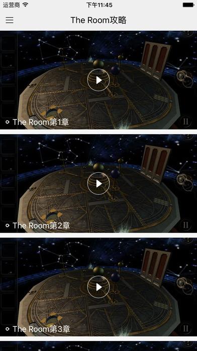 手游攻略For The Room-未上锁的房间攻略截图1