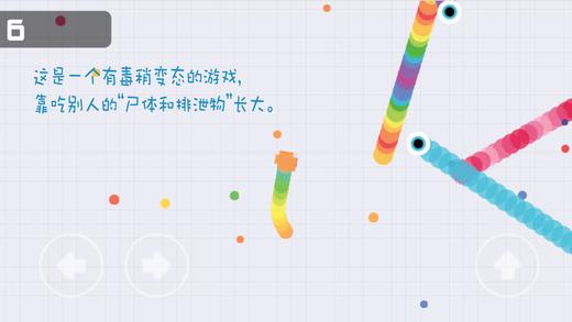 贪食蛇新年酷炫版贪吃蛇蛇截图1