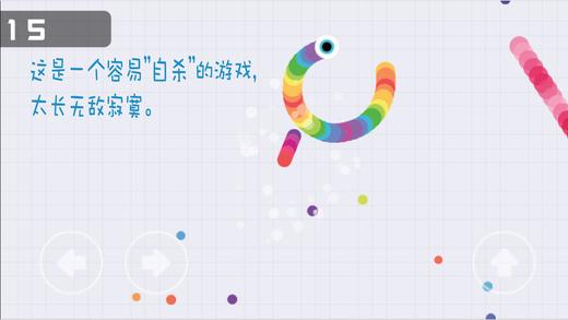 贪食蛇新年酷炫版贪吃蛇蛇截图2