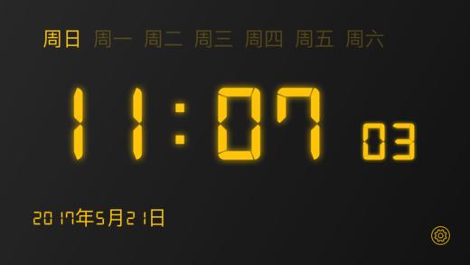 桌面时钟-简洁的LED时钟, 你需要的仅此而已截图1
