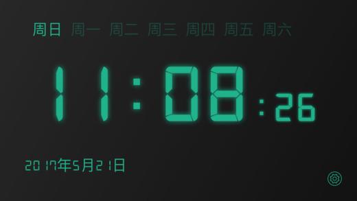 桌面时钟-简洁的LED时钟, 你需要的仅此而已截图2