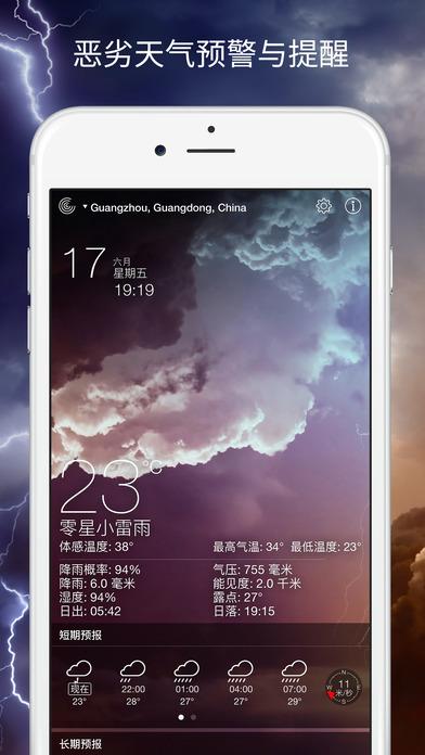 实时天气 - 天气预报和温度截图2