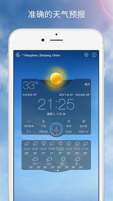 实时天气 - 天气预报和温度截图3