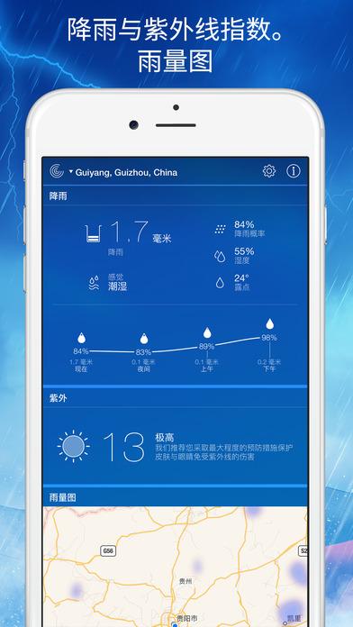 实时天气 - 天气预报和温度截图5