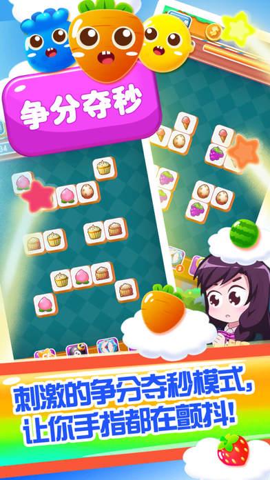 连连看—水果蔬菜连线消除,开心经典版单机版免费版小游戏hd截图2