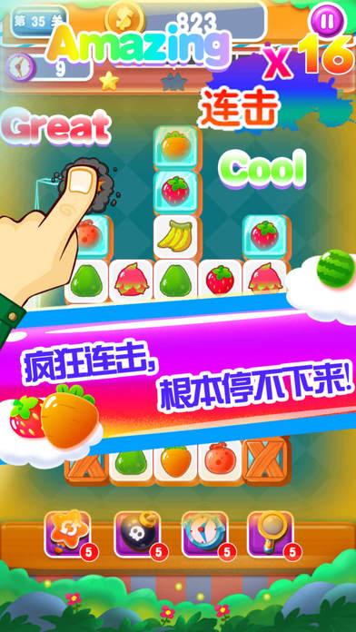 连连看—水果蔬菜连线消除,开心经典版单机版免费版小游戏hd截图3