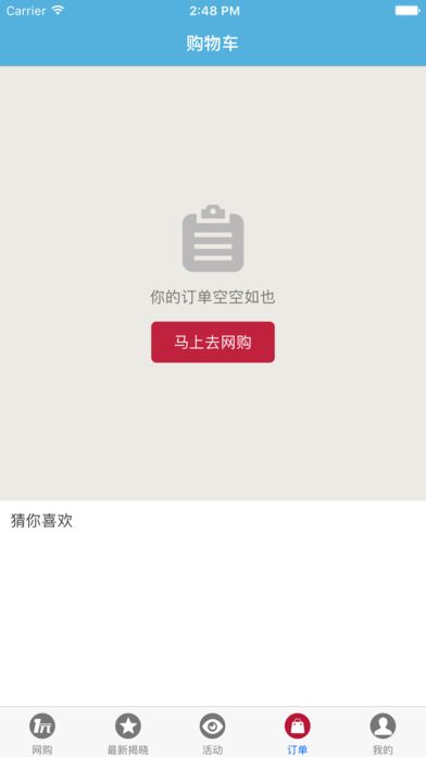1元网购截图3