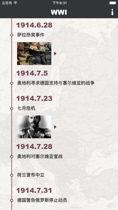 一战时间轴 - 一战历史截图1