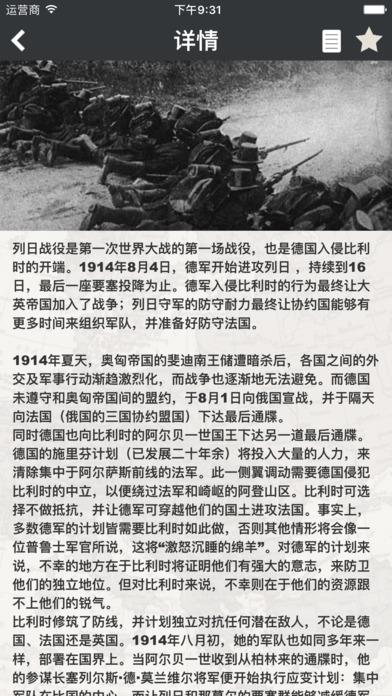 一战时间轴 - 一战历史截图2