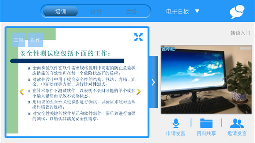 YD视频会议-扬州手机视频会议