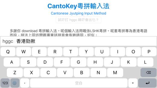 CantoKey 粵拼輸入法截图1