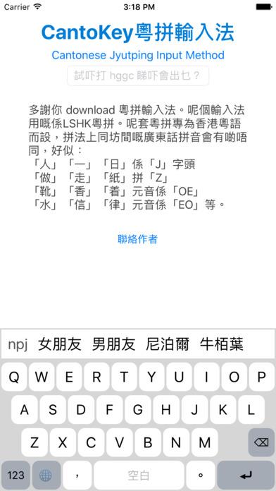 CantoKey 粵拼輸入法截图2