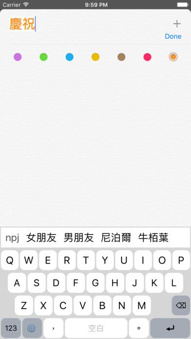 CantoKey 粵拼輸入法截图3