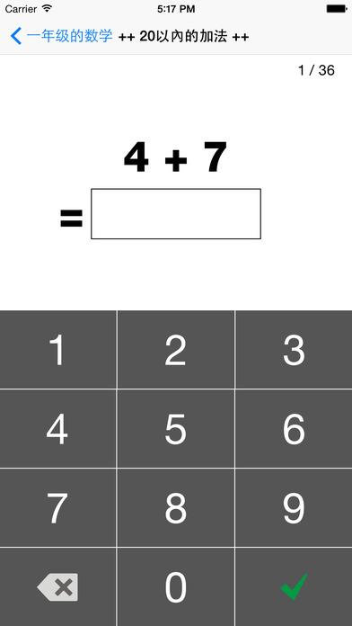 一年级的数学截图2