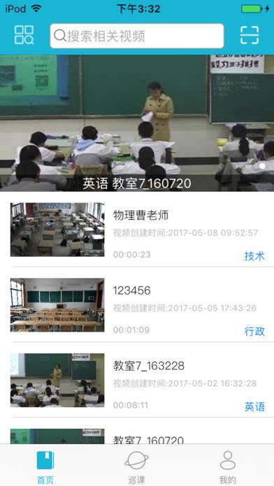 UT名师优课截图1