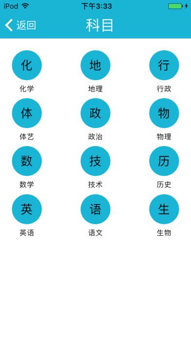 UT名师优课截图3