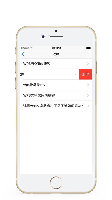 WPS办公软件教程截图4