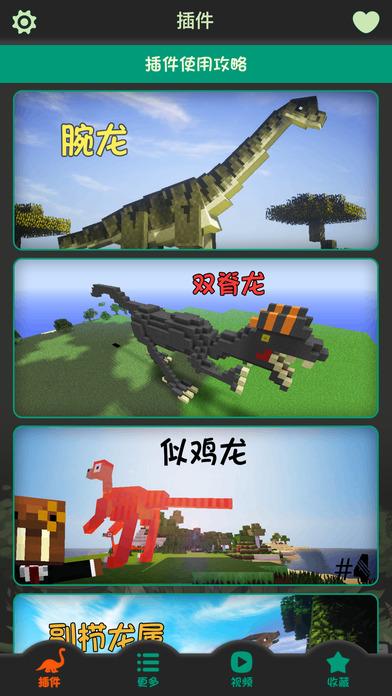 Pro麦块侏罗纪插件盒子 for 我的世界 中文版截图1