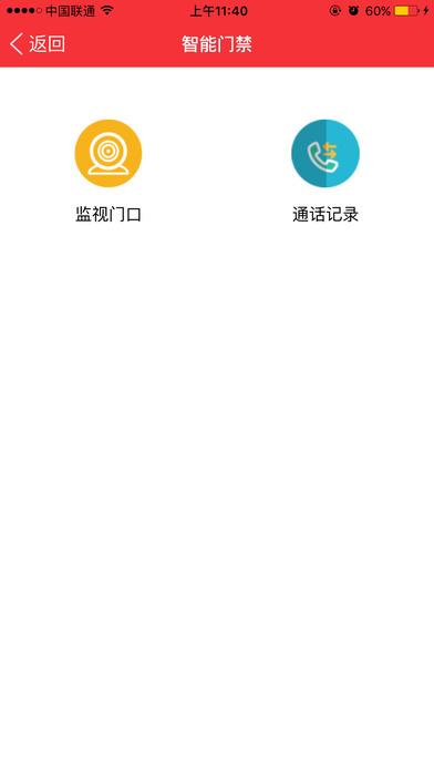 YMG智能门禁截图2