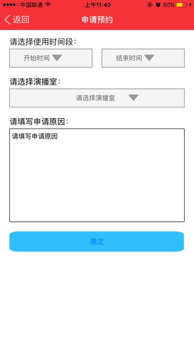 YMG智能门禁截图4
