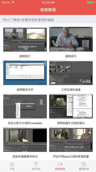 PR教程 - Premiere视频剪辑影视后期特效截图1
