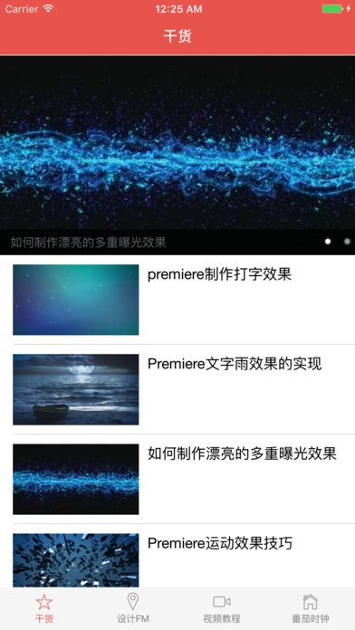 PR教程 - Premiere视频剪辑影视后期特效截图2