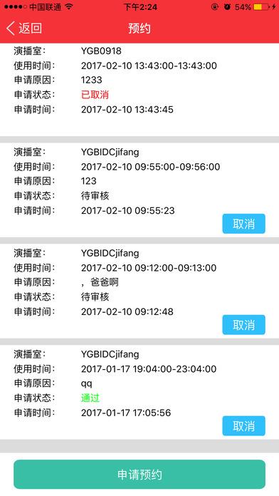 YMG智能门禁截图5
