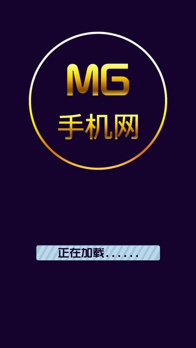 MG手机网截图1