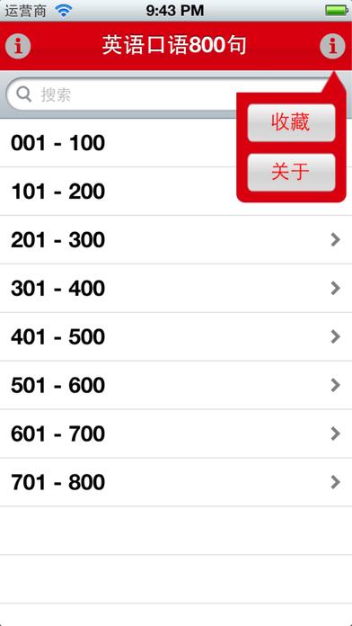 英语口语学习800句