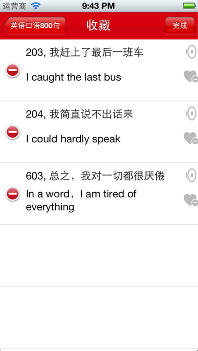英语口语学习800句截图4