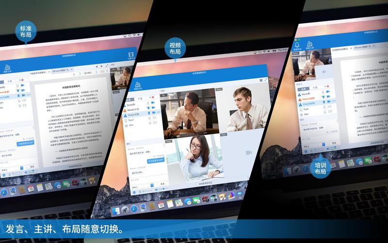 FastMeeting-好视通视频会议-远程会议,在线培训截图2
