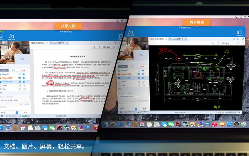 FastMeeting-好视通视频会议-远程会议,在线培训截图3