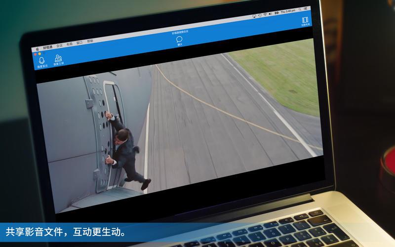 FastMeeting-好视通视频会议-远程会议,在线培训截图4