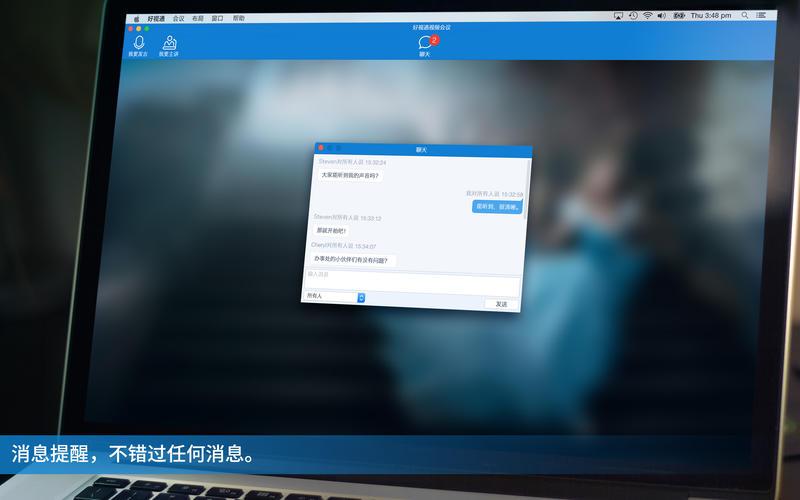 FastMeeting-好视通视频会议-远程会议,在线培训截图5