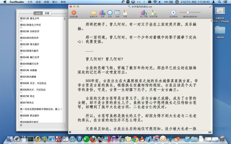 FastReader-最好的中文txt阅读软件截图1