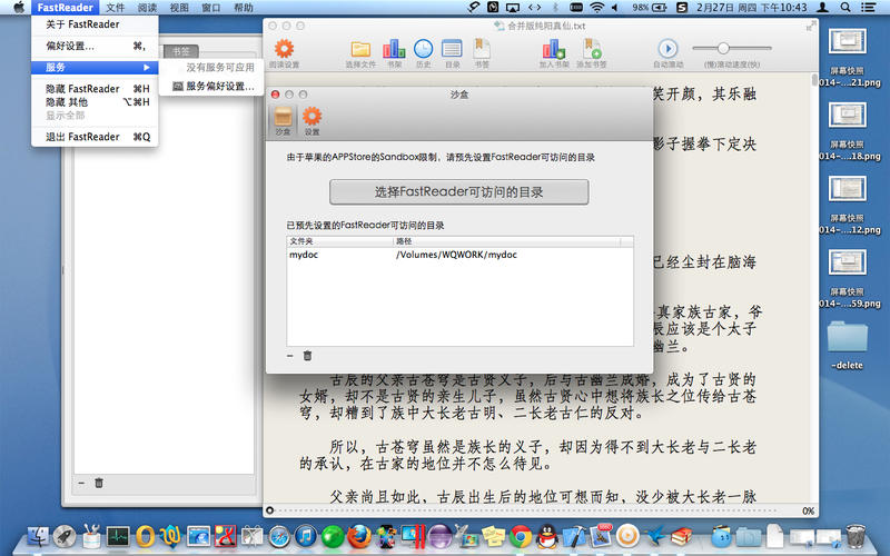 FastReader-最好的中文txt阅读软件截图2