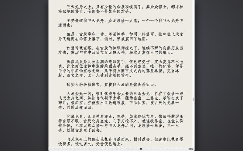 FastReader-最好的中文txt阅读软件截图3
