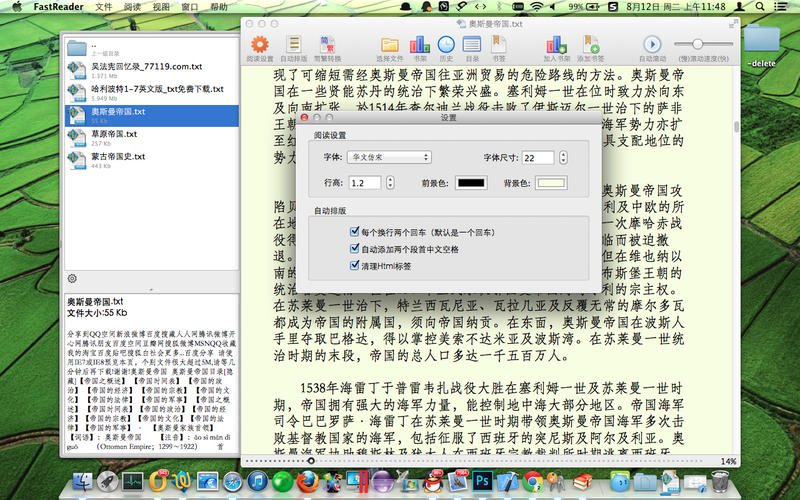 FastReader-最好的中文txt阅读软件截图4