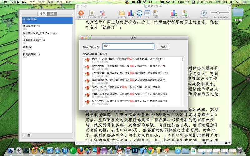 FastReader-最好的中文txt阅读软件截图5