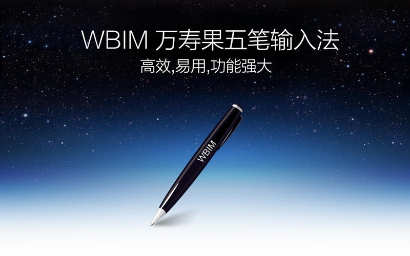 WBIM 写字板截图1