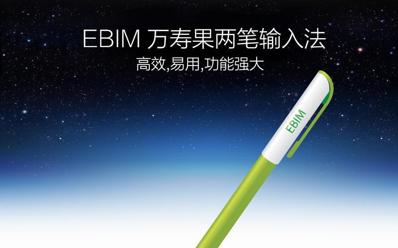 EBIM 写字板截图1