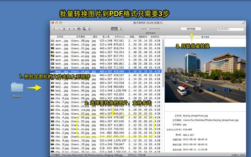 图片转PDF截图1