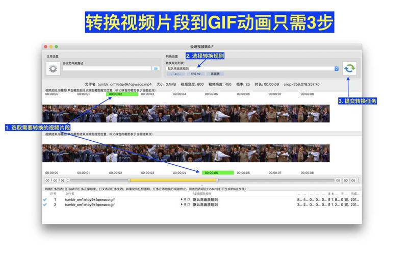 极速视频转GIF - 快速截取视频片段转化为gif图片截图2