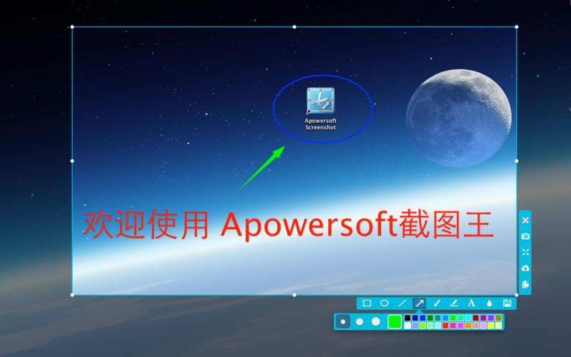 Apowersoft截图王截图1
