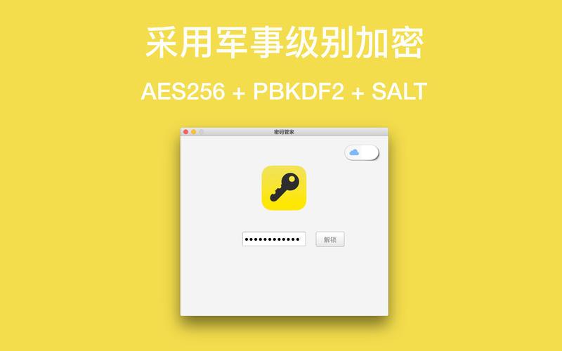 密码助手 加密以及管理保护个人隐私数据和帐号的小小管家软件截图2