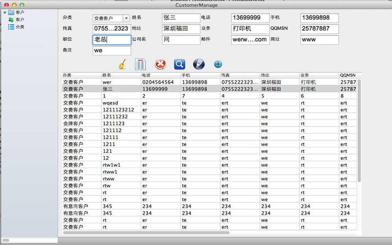 客户管理 CRM-跟踪管理截图1