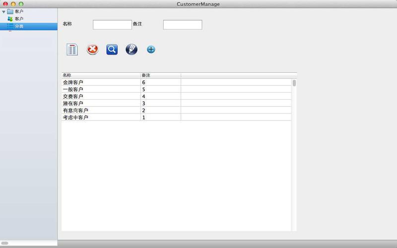 客户管理 CRM-跟踪管理截图2