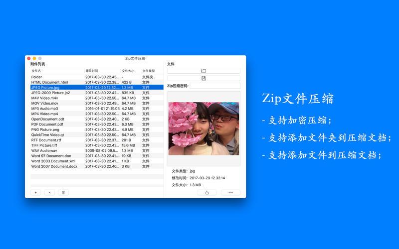 Zip文件压缩 - 支持zip文件压缩及加密压缩截图1