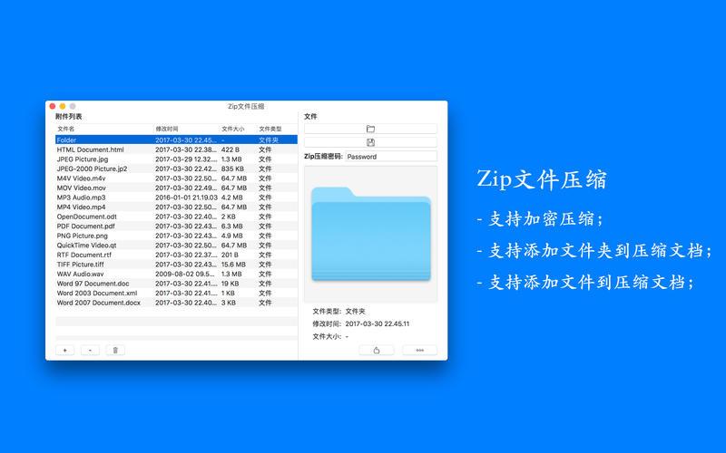 Zip文件压缩 - 支持zip文件压缩及加密压缩截图2